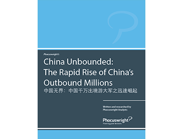 China Unbounded: The Rapid Rise of China's Outbound Millions (Chinese)